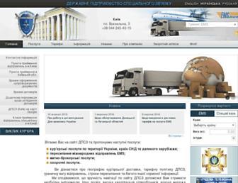 Thumbshot of Emsukraine.com.ua