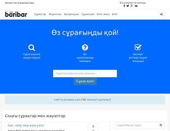 surak.baribar.kz screenshot