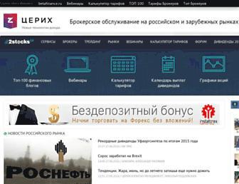Thumbshot of 2stocks.ru