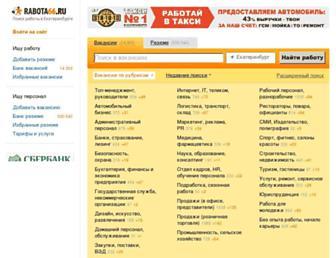 Thumbshot of Rabota66.ru