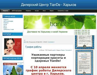 8cff8cc96d2af241e545432512d33ef3ad43d5f5.jpg?uri=tiande-kharkov.com