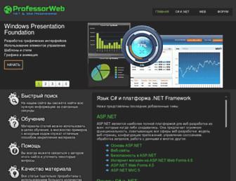 professorweb.ru screenshot