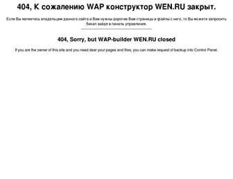 ceppc.wen.ru screenshot