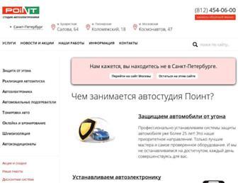 Thumbshot of Pointauto.ru