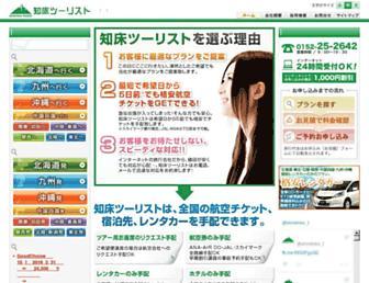 8d9b3e649fa77866d48d68133baaf11c838486bd.jpg?uri=shiretoko-t