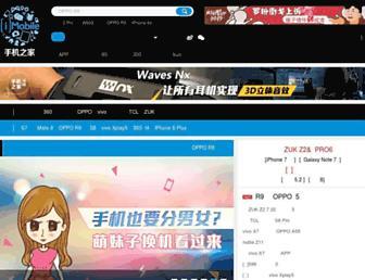 Main page screenshot of imobile.com.cn