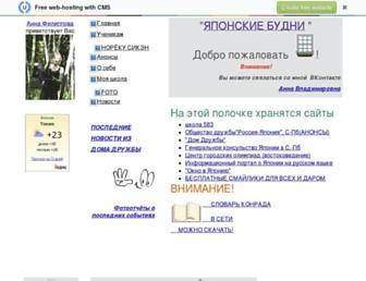 Main page screenshot of annasan-i.narod.ru