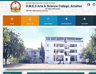 dmescollege.org screenshot
