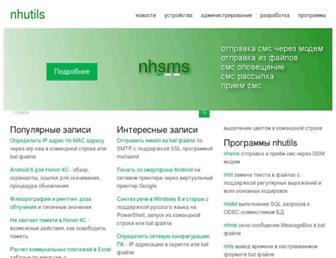 nhutils.ru screenshot