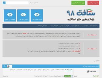 forum.soft98.ir screenshot