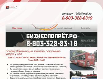 Thumbshot of Ra-navsegda.ru