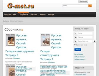 Main page screenshot of g-mst.ru