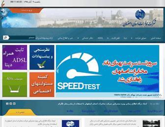 Main page screenshot of tavabe.tce.ir