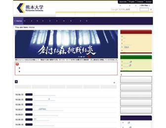 Main page screenshot of kumamoto-u.ac.jp