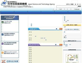 jst.go.jp screenshot