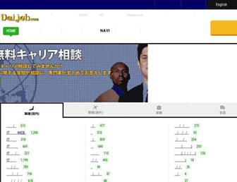 daijob.com screenshot
