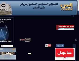 8f67deec956eca1b15482b5c5b1e5aa77b2a8f06.jpg?uri=yemen-tv