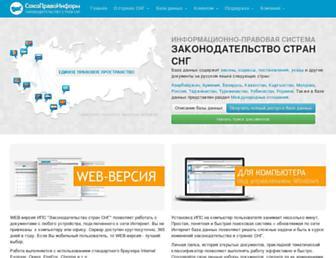 Main page screenshot of spinform.ru