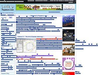 payakorn.com screenshot
