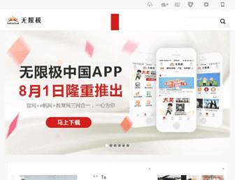 Main page screenshot of infinitus.com.cn