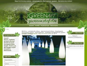 Main page screenshot of greenart.gr