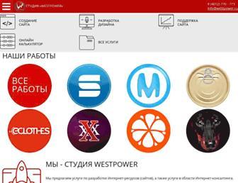 Main page screenshot of westpower.ru