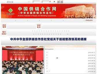 Main page screenshot of chinacoop.gov.cn