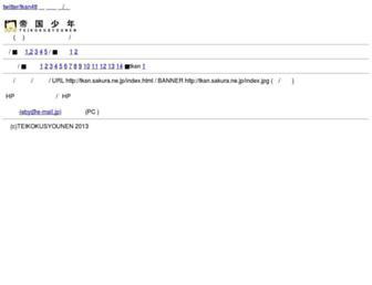 905f73238871e8fcb36119cfeff0df3115b52e8f.jpg?uri=tksn.sakura.ne