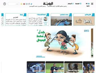 Main page screenshot of alroeya.ae