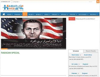 hamariweb.com screenshot