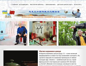 Main page screenshot of zhengongfu.org