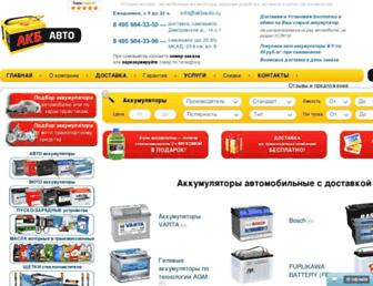 Thumbshot of Akbauto.ru