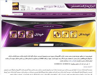 9151d8c8bf806d3a41d6ef0cf52b35b4c685c91d.jpg?uri=iranmc