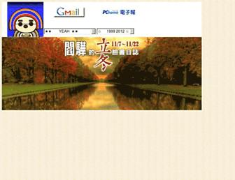 1001yeah.com.tw screenshot
