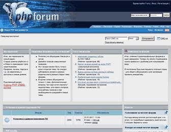 phpforum.su screenshot