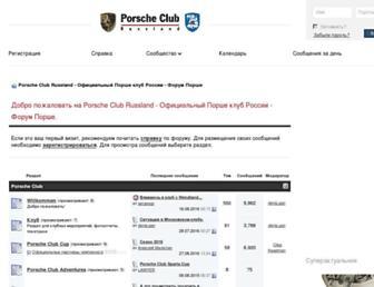 Thumbshot of Porschec.ru