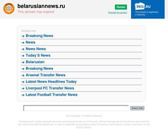 91cf631f2a88c5eb221c568238c645c9de177064.jpg?uri=belarusiannews