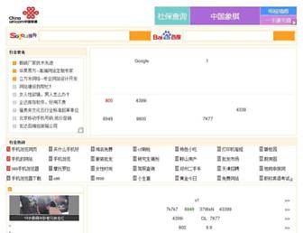 Main page screenshot of hao.woso.cn