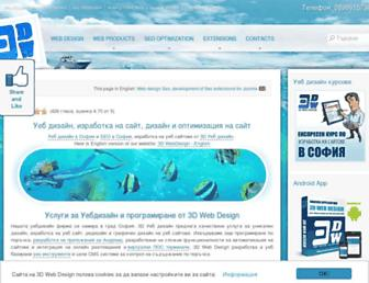 Thumbshot of 3dwebdesign.org