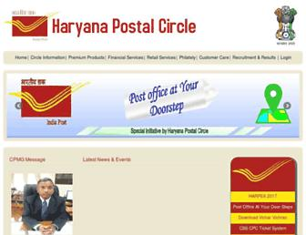 haryanapost.gov.in screenshot