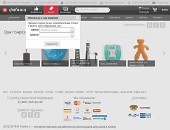 Thumbshot of Fabika.ru