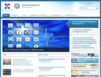 moh.gov.gr screenshot
