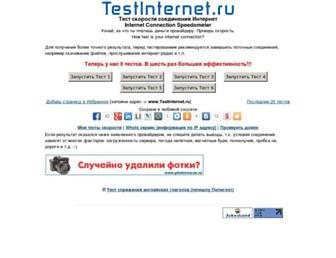Thumbshot of Testinternet.ru