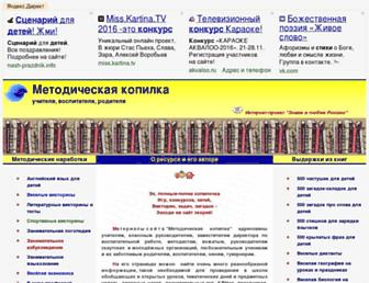 Thumbshot of Zanimatika.narod.ru