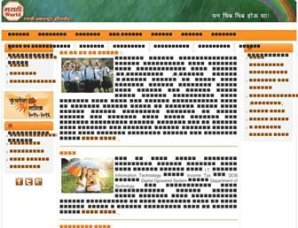 marathiworld.com screenshot