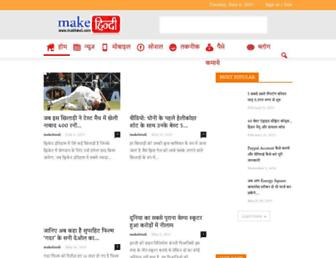 makehindi.com screenshot
