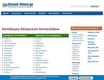 greek-sites.gr screenshot