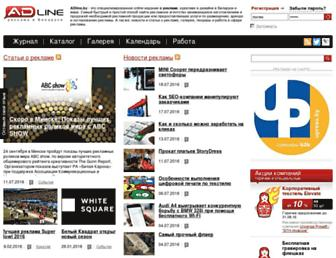 Main page screenshot of adline.by