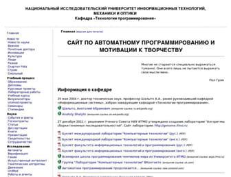 is.ifmo.ru screenshot