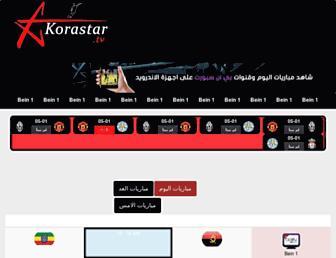 super-kora.tv screenshot